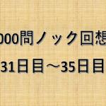 TOEIC【10000問ノック】31日目~35日目(6001~7000問)の回想録