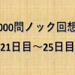 TOEIC【10000問ノック】21日目~25日目(4001~5000問)の回想録
