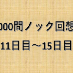 TOEIC【10000問ノック】11日目~15日目(2001~3000問)の回想録