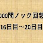 TOEIC【10000問ノック】16日目~20日目(3001~4000問)の回想録