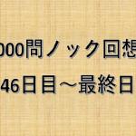 TOEIC【10000問ノック】46日目~最終日(9001~10000問)の回想録