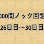 TOEIC【10000問ノック】26日目~30日目(5001~6000問)の回想録