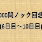 TOEIC【10000問ノック】6日目~10日目(1001~2000問)の回想録