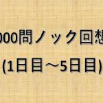 TOEIC【10000問ノック】1日目~5日目(1~1000問)の回想録