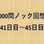 TOEIC【10000問ノック】41日目~45日目(8001~9000問)の回想録