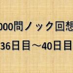 TOEIC【10000問ノック】36日目~40日目(7001~8000問)の回想録